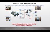 고성군청 비대면 IP행정 방송 실시간 중계 시스템 공급